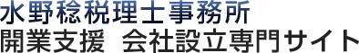 水野稔税理士事務所 開業支援会社設立専門サイト